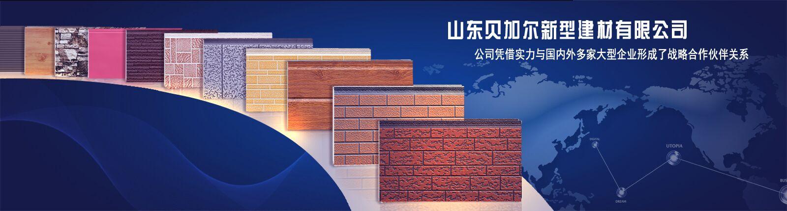 万博manbetx官网外墙板