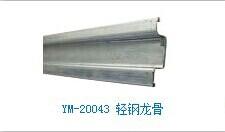 YM-20043 轻钢龙骨