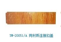 YM-20051A 同材质连接扣盖