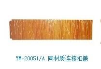 河北YM-20051A 同材质连接扣盖
