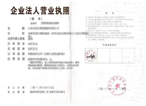 Сертификаты 营业执照