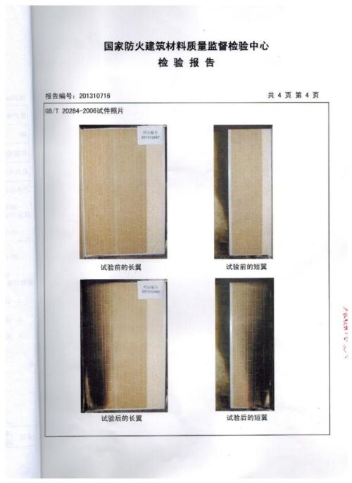 Сертификаты 防火检测