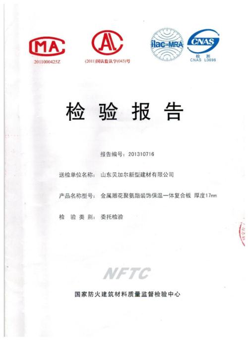 Сертификаты 检验报告1