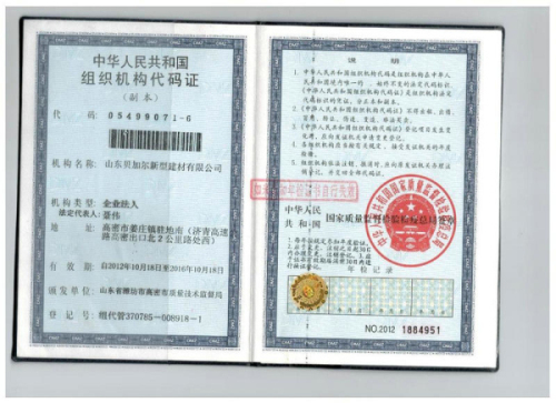 Сертификаты 代码证